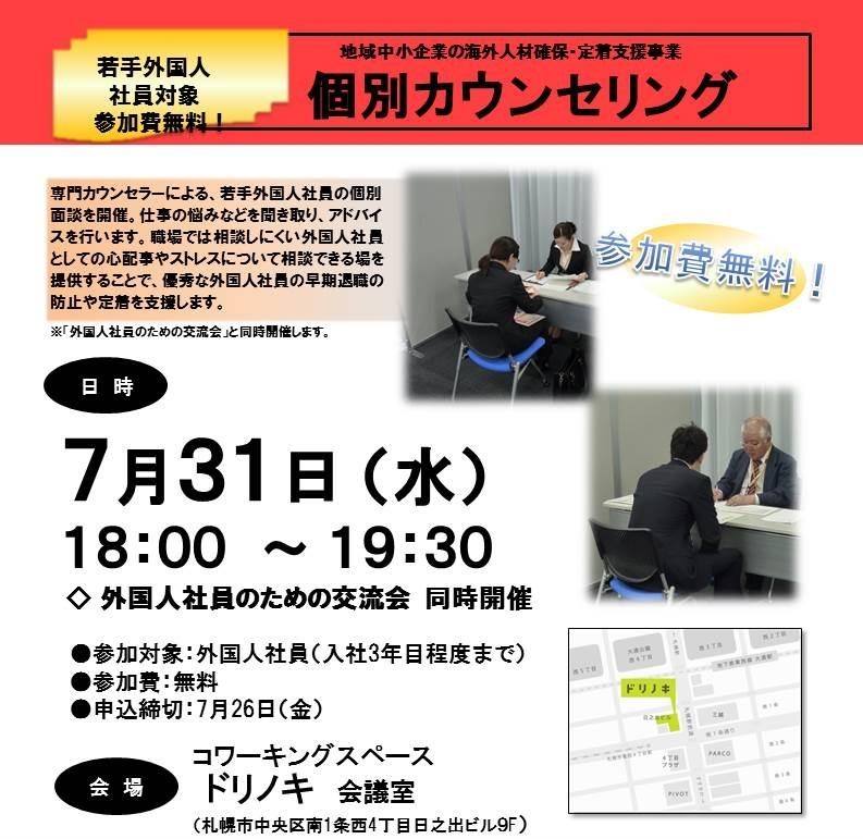 030731個別カウンセリング募集チラシ(HP用).jpg