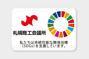 札幌商工会議所私たちは持続可能な開発目標(SDGs)を支援しています。
