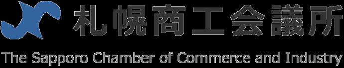 札幌商工会議所 SDGs