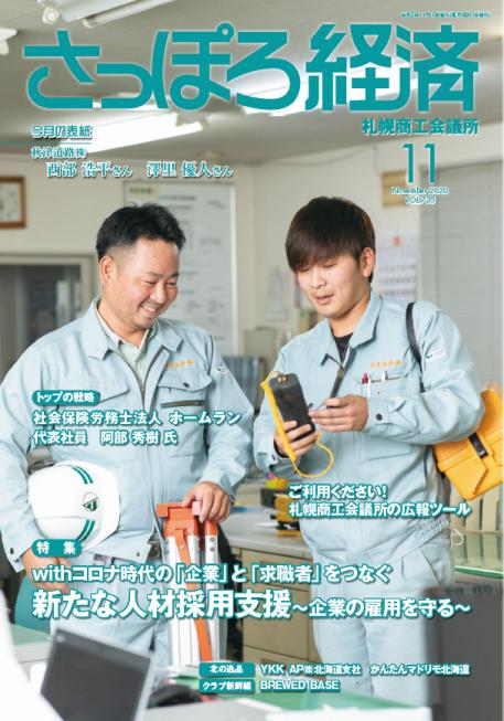 札幌 商工 会議 所 カニ